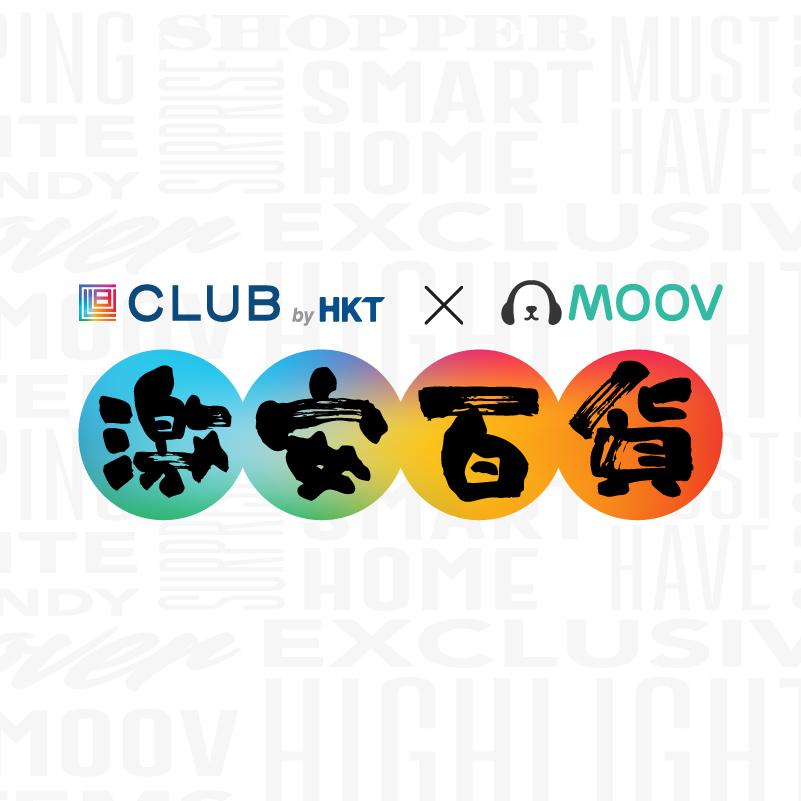 The Club X MOOV CM Mall