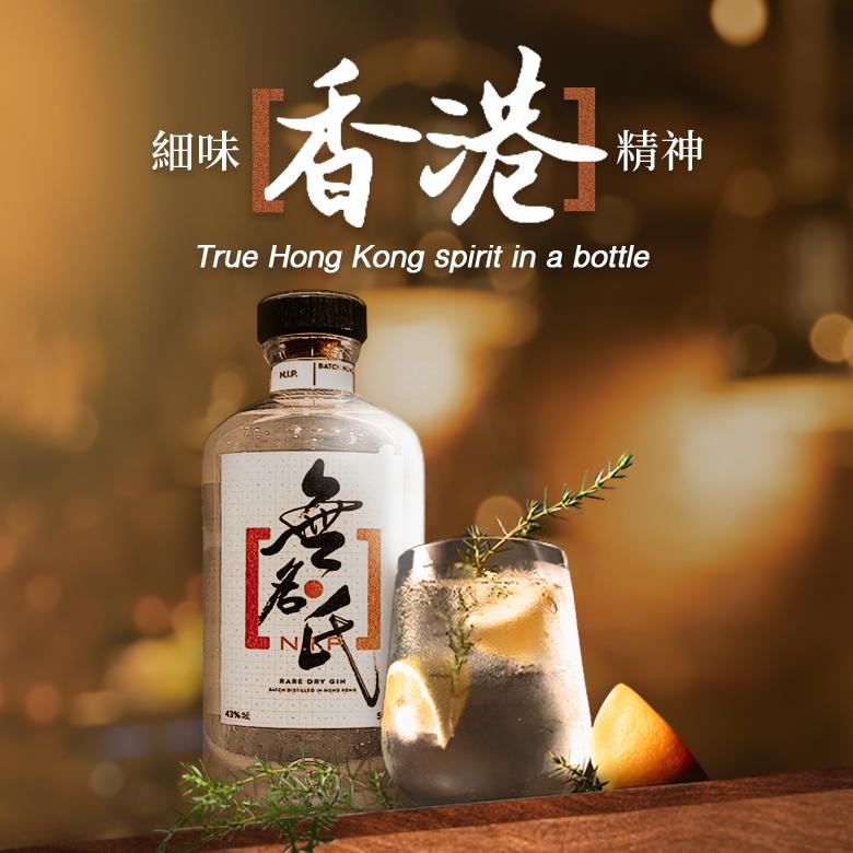一嚐本土香港味  無名氏手工氈酒
