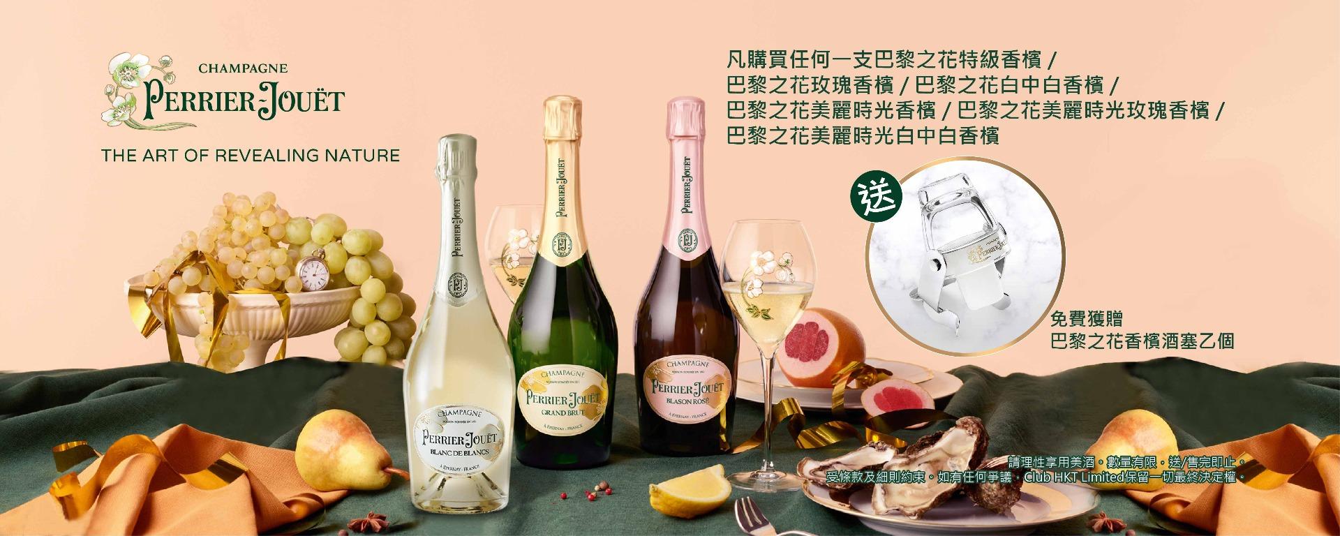 法國香檳經典巴黎之花優惠