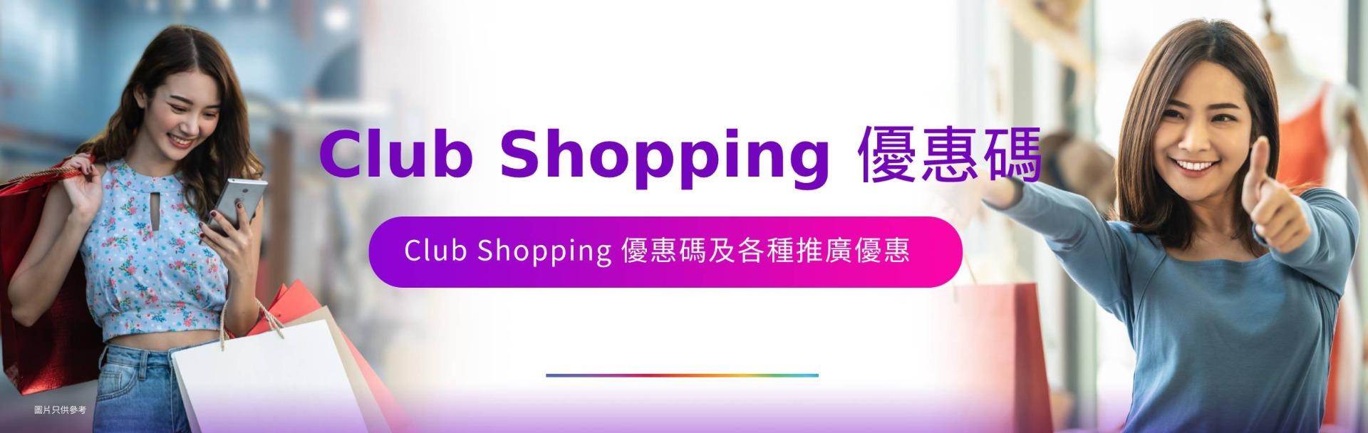 Club Shopping 優惠碼