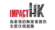 為香港的無家者提供住宿支援及復健計劃