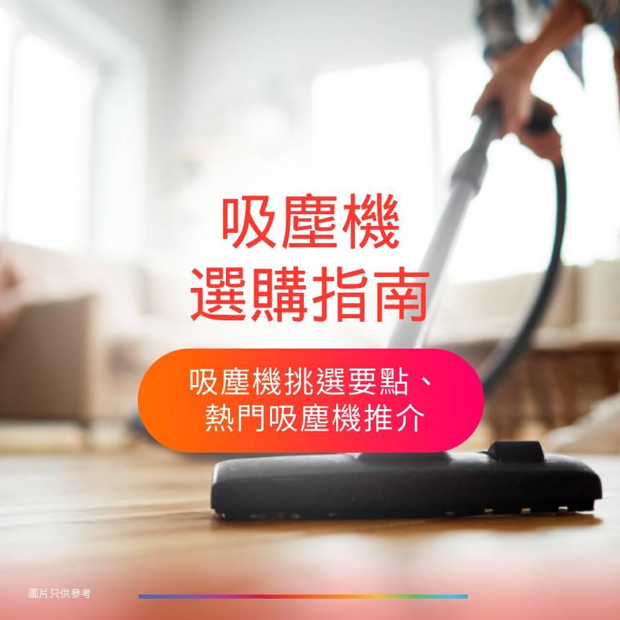 【吸塵機選購指南2021】吸塵機挑選要點、熱門吸塵機推介